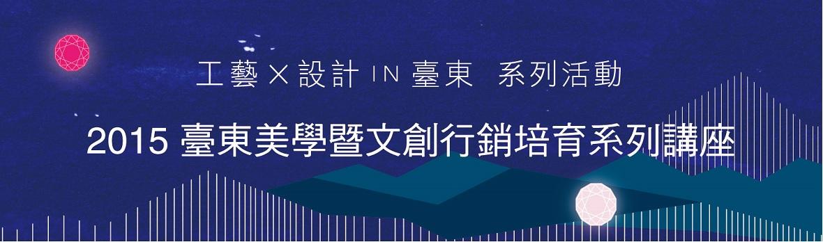 臺東美學暨文創行銷培育系列講座