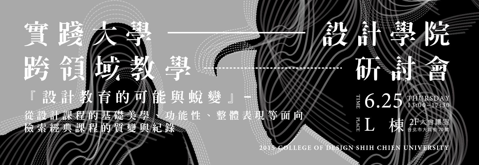 0625研討會banner2
