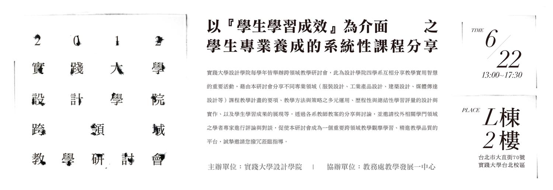 2012教學研討會banner